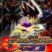 Duel Master : Curse of the Death Phoenix