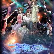 Fafner of the Blue Sky- Single Program- Right of Left