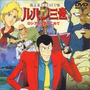 Lupin III - From Russia With Love