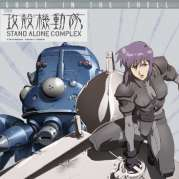 Ghost in the Shell - Stand Alone Complex : 1st GIG