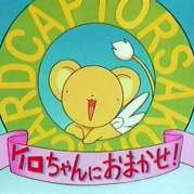 Leave it to kero! Theatrical version