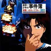 Enquêtes de Kindaichi (Les) - Film 2- Deep Blue Massacre